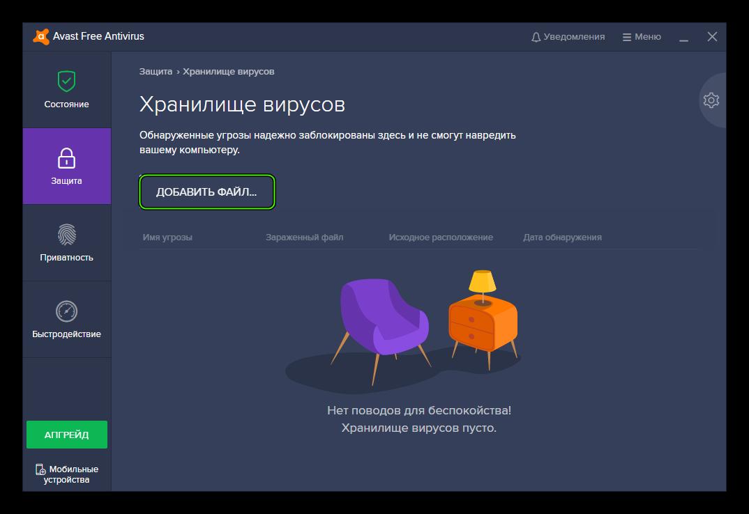 Добавить файл в хранилище вирусов Avast