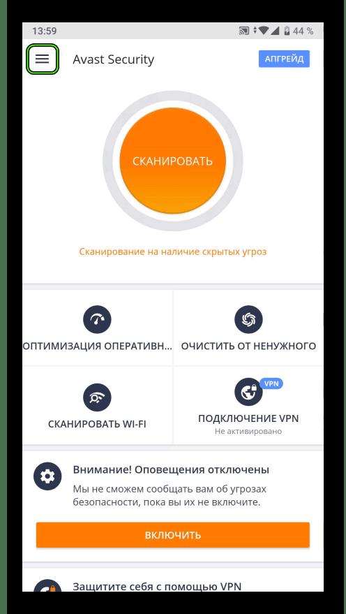 Иконка вызова меню в Avast Mobile Security