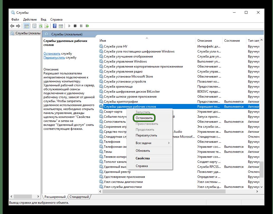 Остановить нужную службу для Windows