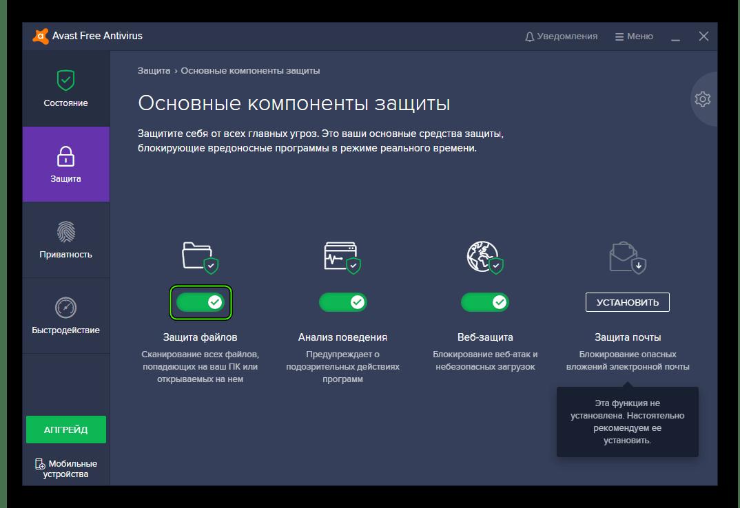 Отключение элемента защиты для Avast Free Antivirus
