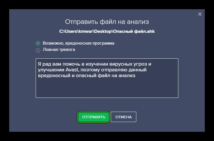 Отправить вредоносный файл на анализ в Avast