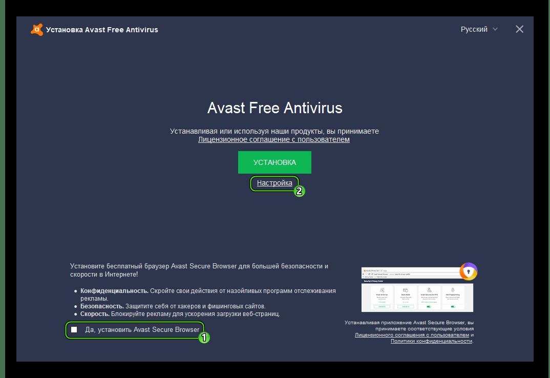 Переход в раздел параметров в окне установки Avast Free Antivirus