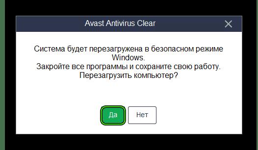 Перезагрузка ПК в безопасный режим из утилиты Avast Clear