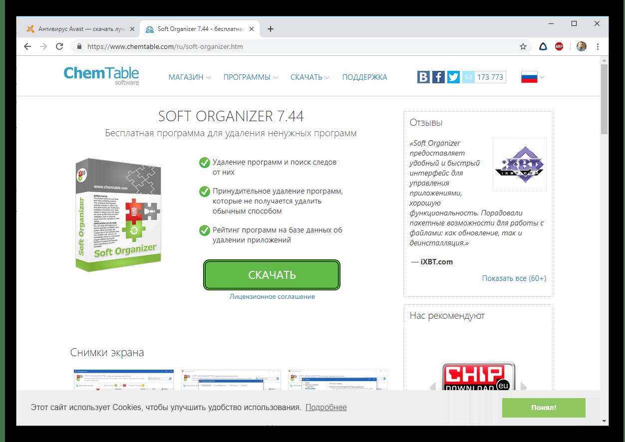 Скачать Soft Organizer с официального сайта