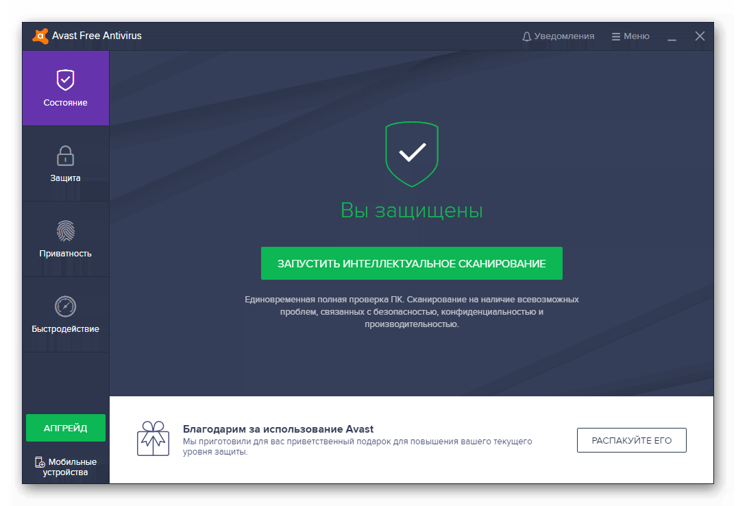 Современный интерфейс Avast