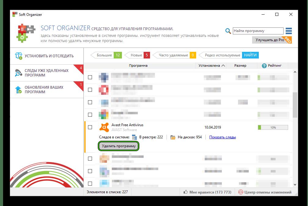 Удалить Avast через Soft Organizer