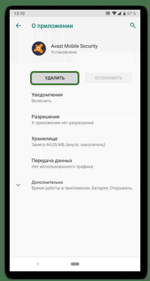 Удалить Avast из настроек Android