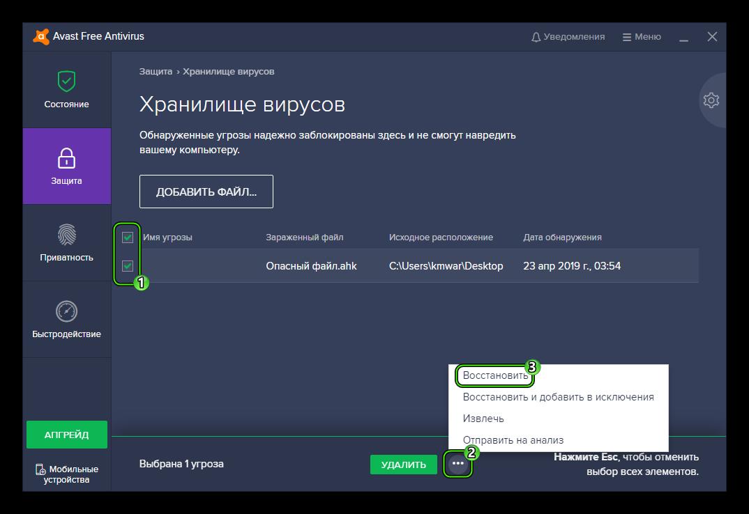 Восстановить отдельный файл из карантина Avast