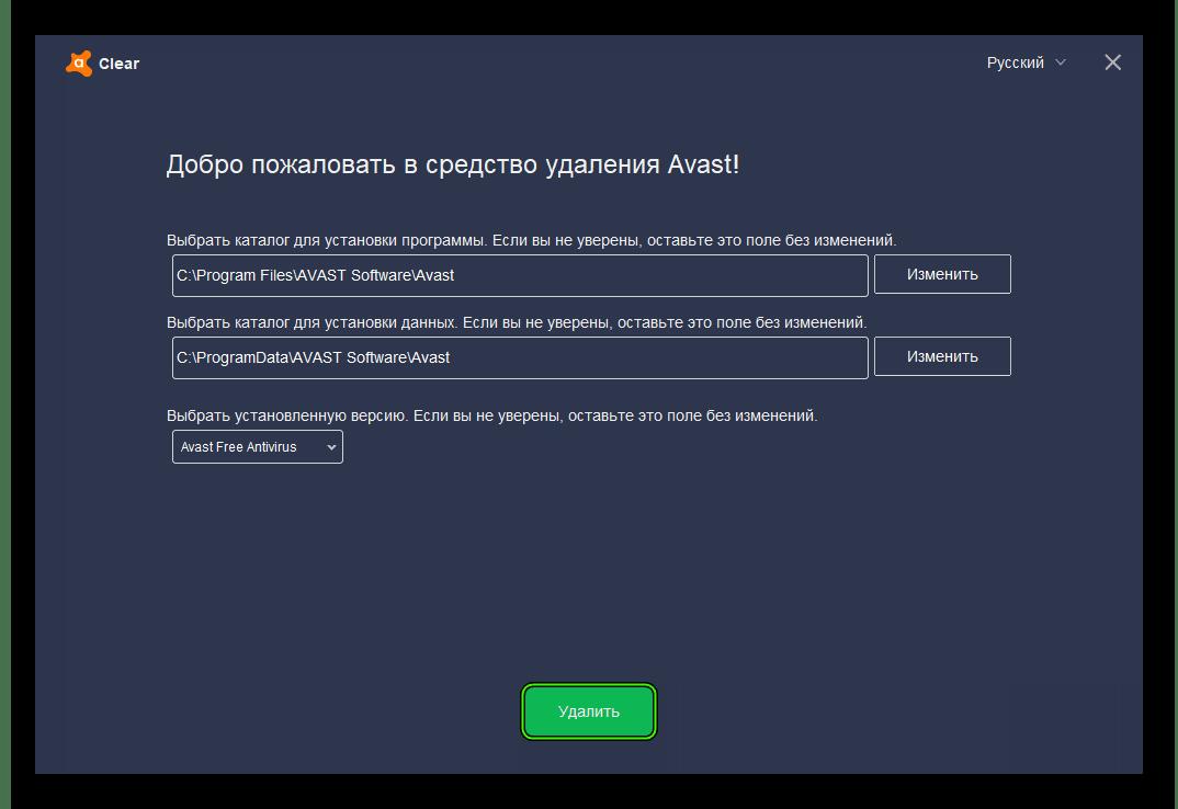Запуск процедуры чистки в утилите Avast Clear